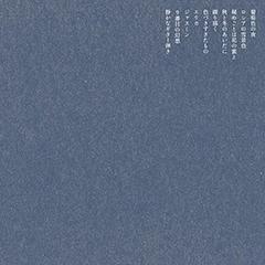7/2にニューアルバム『綴り描く』をリリースした女性シンガーソングライター、tonco、11/3(月祝)地元、函館の蔦屋書店にてインストアライヴ決定!