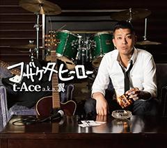 """翼 a.k.a. t-Aceの8月に地元・水戸で行なわれた最新作『フザケタヒーロー』のリリース・ライブから""""オンライン""""のライブ映像が公開!11/22には渋谷、12/13には横浜でもリリース・パーティを開催!"""