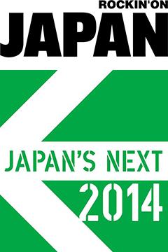 『ROCKIN'ON JAPAN』9 月号特集「JAPAN'S NEXT」の付録CDへシャムキャッツの「SUNDAY」が収録!インタビューも掲載!