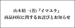 山本精一(著)『イマユラ』商品回収に関するお詫びとお知らせ