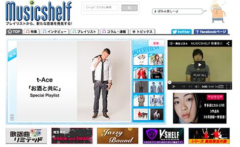 20140806_t-ace_musicshelf