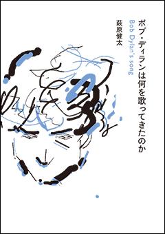 実写版『ボブ・ディランは何を歌ってきたのか』──萩原健太×ピーター・バラカン、大・大・大注目のトーク、明日のDOMMUNEは要チェック!