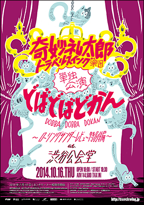 20141016_dobadoba_flyer