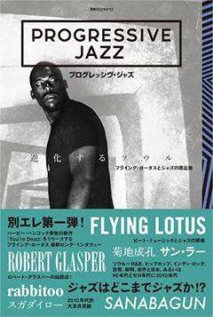 10月はele-king books月間!その皮切りとなるのは…… ──別冊ele-king『プログレッシヴ・ジャズ』発売!