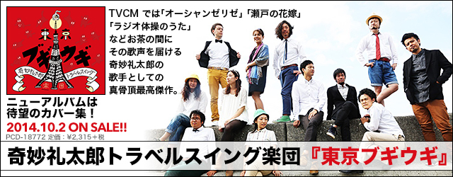 10/2 release 奇妙礼太郎トラベルスイング楽団『東京ブギウギ』