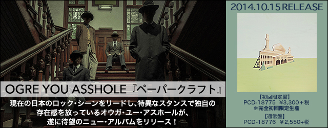 "10/15 release OGRE YOU ASSHOLE ""ペーパークラフト"""