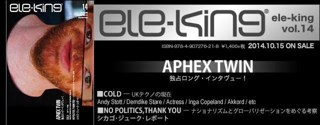 10/15 発売 ele-king vol.14
