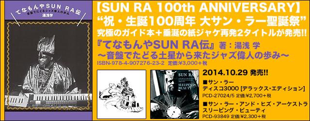 10/29 発売 『てなもんやSUN RA伝』