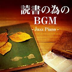 秋の読書週間に合わせて、好評だった読書用BGMの第2弾が解禁!今作はピアノ楽曲で約1時間の素敵なひとときを。