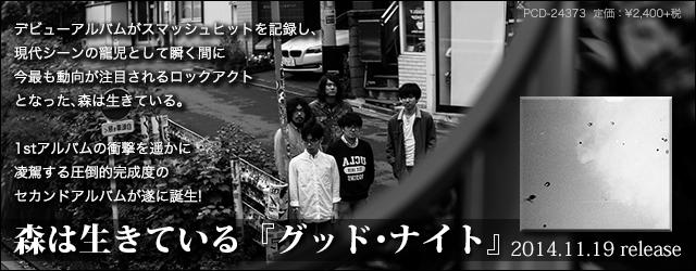 11/19 release 森は生きている『グッド・ナイト』
