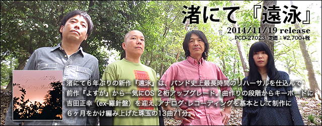 11/19 release 渚にて『遠泳』