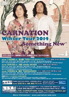 カーネーション冬の東名阪ツアー、いよいよ開始!新曲から過去のレアな曲まで網羅したマニアックス垂涎ツアー!
