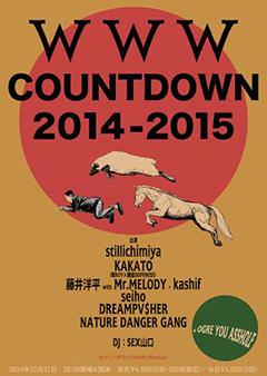 OGRE YOU ASSHOLE、東京・渋谷WWWにて開催される「WWW COUNTDOWN 2014-2015」へ出演!