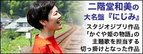 二階堂和美『にじみ【デラックス・エディション】』