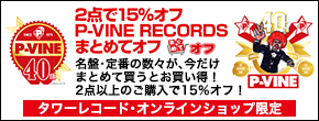 TOWER RECORDS ONLINE 2点で15%オフ