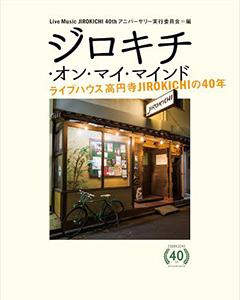 階段をおりると、いつも最高のライブが待っていた。『ジロキチ・オン・マイ・マインド 〜ライブハウス高円寺JIROKICHIの40年〜』、12月17日刊行!