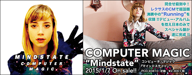 "1/7 release COMPUTER MAGIC ""Mindstate"""