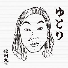 ニュー・アルバム「ゆとり」をリリースした保利太一、レコ発ツアーを開催!