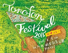 6/7(日)所沢航空記念公園野外ステージにて開催のトクマルシューゴ主催『Tonofon Festival 2015』、出店ラインナップ発表&Hara Kazitoshiによるコラム連載開始!