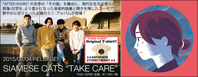 "3/4 release シャムキャッツ ""TAKE CARE"""