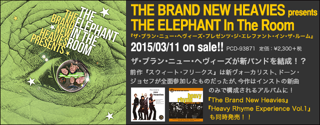 3/11 release THE BRAND NEW HEAVIES presents THE ELEPHANT In The Room
