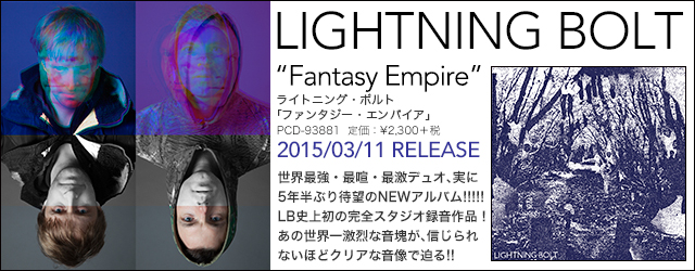 "3/11 release LIGHTNING BOLT ""Fantasy Empire"""