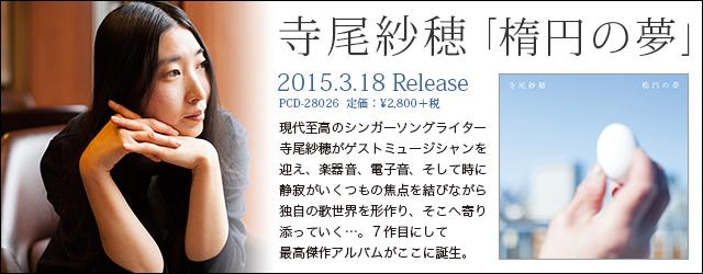 "3/18 release 寺尾紗穂 ""楕円の夢"""