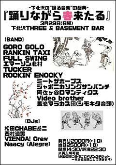 3/29(日)、下北沢にて豪華出演陣によるソウル・レゲエ・ワールドミュージックの祭典開催!!