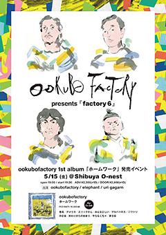 """ookubofactory(オオクボファクトリー)のFUGAZIを彷彿とさせる新MV""""待合室""""が公開!elephant、uri gagarnを招いた渋谷O-nestでのレコ発も5/15に迫る!!"""