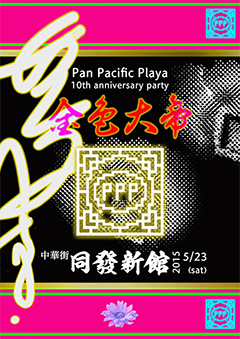 JINTANA&EMERALDS [Pan Pacific Playa 10th anniversary party 金色大帝]at 神奈川