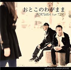 """FORTUNA、初となる配信SINGLE""""おとこのわがまま"""" feat. T2Kが解禁!ミュージック・ビデオも公開中!"""