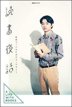 """「いま、何を読んでいますか?」 紙エレキング別冊シリーズの第2弾は、""""音楽ファンのためのブックガイド""""4/15刊行!!"""