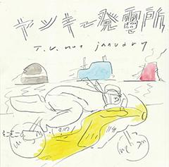 3月4日発売!T.V.NOT JANUARYニューアルバム『ヤンキー発電所』アルバムトレイラー完成。インストアライブ・イベント情報も盛り盛り沢山!!
