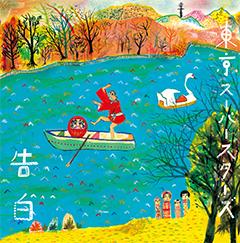 4月15日発売、東京スーパースターズ1stアルバム『告白』から、MV『ゴーバックホーム』完成!!!! 3月29日には新代田feverにて先行発売ライブ開催。