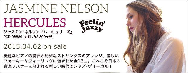 "4/2 release JASMINE NELSON ""Hercules"""