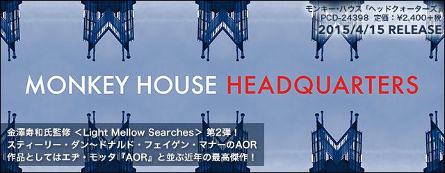 "4/15 release MONKEY HOUSE ""Headquarters"""