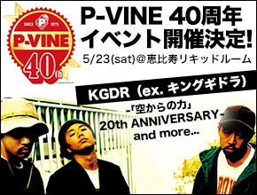 P-VINE 40周年イベント開催決定! 5/23 (Sat.) @恵比寿リキッドルーム KGDR(ex. キングギドラ)〜「空からの力」20th ANNIVERSARY〜 and more…