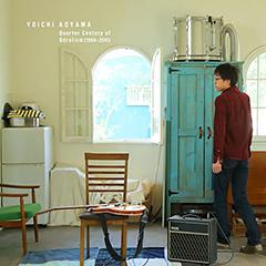 青山陽一、ソロ・デビュー25周年記念、5/20発売の初のオールタイム・ベスト・アルバムから、新装版「Come And Go」のMVを公開!