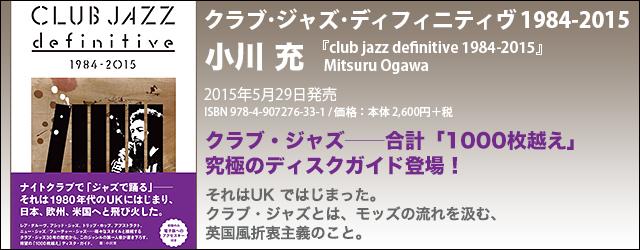5/29 発売『クラブ・ジャズ・ディフィニティヴ 1984-2015』