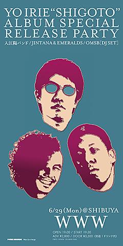 6月29日(月)に渋谷WWWにて開催される入江陽『仕事』レコ発に追加ゲスト発表!入江陽バンド編成、OMSB [DJ SET]に加えて、横浜のネオ・ドゥーワップ・バンドJINTANA & EMERALDSが出演決定です!