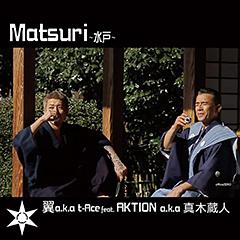 """翼 a.k.a. t-AceのAKTION a.k.a. 真木蔵人をフィーチャーした新曲""""MATSURI""""が本日より配信開始!"""