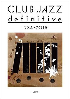 """クラブ・ジャズ──合計""""1000枚超え""""!世界初、究極のディスクガイド『CLUB JAZZ defintive 1984 -2015』登場。"""