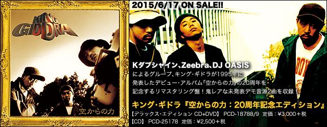 "6/17 release キング・ギドラ ""空からの力:20周年記念デラックス・エディション"""