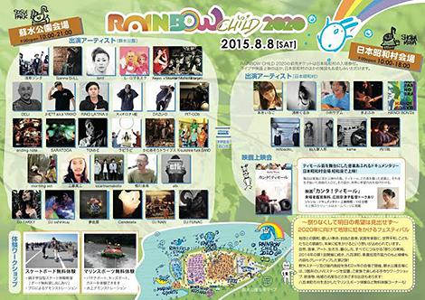20150808_raibowchild_flyer2