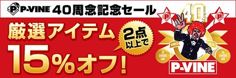 HMVonline-sale_20150605