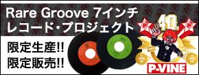 P-VINE設立40周年スペシャル企画『Rare Groove 7インチレコード・プロジェクト』