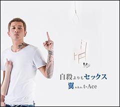 翼 a.k.a. t-Aceの来週リリース予定のちまたで話題なニュー・アルバム『自殺よりもセックス』のTrailerが公開!
