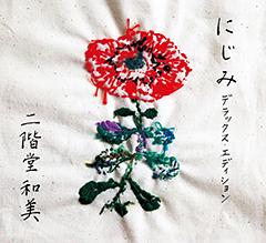 二階堂和美『にじみ』アナログLPさらなる発売延期のお知らせ。