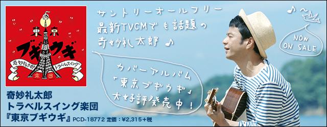 奇妙礼太郎トラベルスイング楽団 『東京ブギウギ』