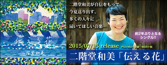 7/15 release 二階堂和美『伝える花』